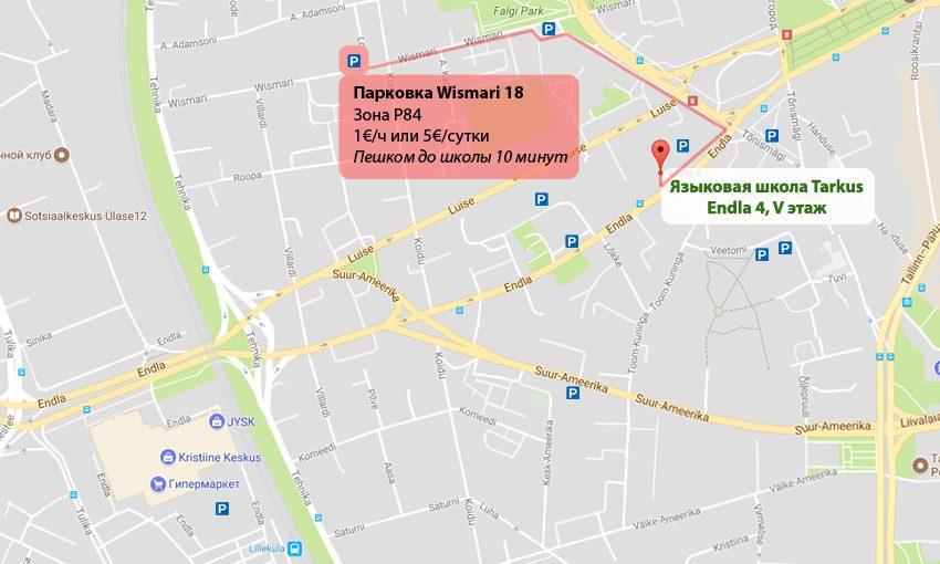 Парковка Wismari 18